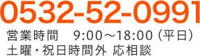 0532-52-0991 営業時間 9:00〜18:00(平日) 土曜・祝日時間外 応相談